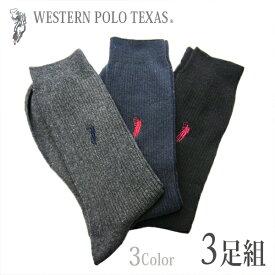 紳士靴下 メンズ ビジネスからカジュアルまで幅広く 3足まとめて 送料無料 リブ編み 通気性 WESTERN POLO