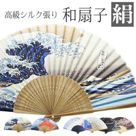 シルク扇子 和柄 花 浮世絵 夏扇子 飛沫 防止 男性用 女性用
