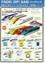 【JR各社承認許諾済】新幹線 ZIP BAG【ジップバッグ】ジッパー付き保存袋(E7系・ E6系・ E5系・923形DY・ N700・リニ…