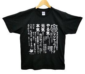 【メール便なら送料無料】【数量限定】 アイドルタイムプリパラ WITH セリフ Tシャツ【楽ギフ_包装】