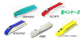 【メール便OK!】 電ペンケース【新幹線 筆入れ】E5系はやぶさ・E6系こまち・W7系かがやきN700S・ドクターイエロー電車グッズ・新幹線グッズ!プラレール・鉄道好きのお子さまにも【楽ギフ_包装】10P23Sep15