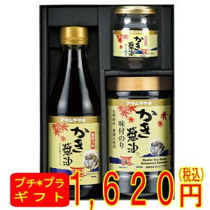 朝紫 かき醤油のり佃煮セット KT-15【楽ギフ_包装】【楽ギフ_のし宛書】