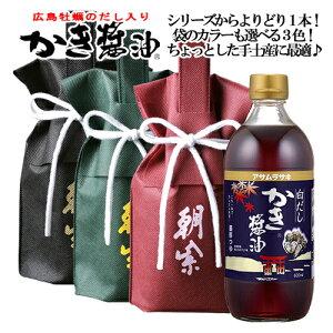手土産セット「小粋」【かき醤油シリーズ(600ml×1本)】