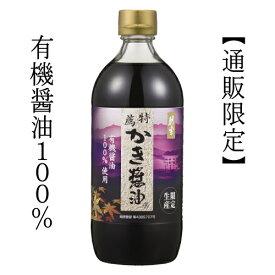 特薦かき醤油 600ml
