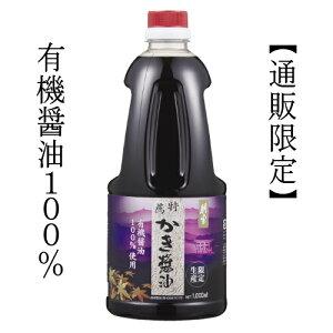 特薦かき醤油 1000ml
