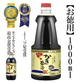 かき醤油1000ml