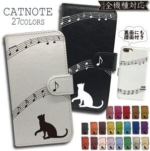 ASUS Zenfone Live L1 ZA550KL ケース ZA550KLケース ZA550KLカバー ZenfoneLiveケース ZenfoneLiveカバー 手帳型 ケース カバー 手帳 CAT NOTE ねこ 猫 かわいい おしゃれ 全機種対応