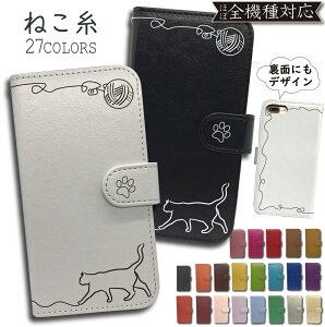 ZTE BLADE V6 ケース V6ケース V6カバー BLADEV6ケース BLADEV6カバー 手帳型 ケース カバー 手帳 ねこ糸 毛糸 猫 ねこ cat かわいい おしゃれ 全機種対応