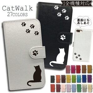 ARROWS M03 M04 ケース M03ケース M03カバー M04ケース M04カバー ARROWSM03 ARROWSM04 アロウズ 手帳型 ケース カバー 手帳 CAT WALK ねこ 猫 足跡 かわいい おしゃれ 全機種対応