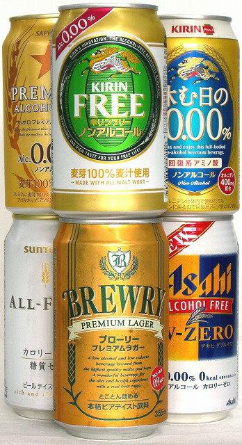 ノンアルコールビールセット 4品 詰め合わせ 1箱(350ml×24缶)