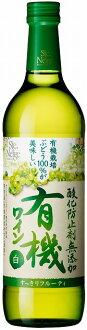 朝日Sainte Neige Wine阻氧化剂不添加有机葡萄酒(白)720ml