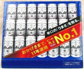 アサヒ スーパードライ 缶ビール ギフトセット AS-5N