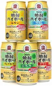 TAKARA タカラチューハイ 焼酎ハイボール お楽しみ詰め合わせセット 350ml×24本