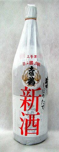 冬季限定 土佐鶴 しぼりたて新酒 1800ml