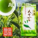 【送料無料】玉露の名産地八女の玉露 80g