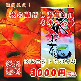 【メール便送料無料】期間限定!秋の蔵出し八女茶100g3本セット 秋のこの時期だけの熟成されたお茶です。