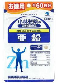 小林製薬 亜鉛 120粒(約60日分)【送料無料/ネコポス発送】【8個まで可】