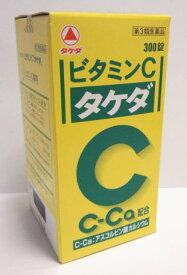 【第3類医薬品】武田薬品 ビタミンC タケダ 300錠【送料無料】
