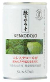 サンスター 緑でサラナ 160g×20缶【特定保健用食品】