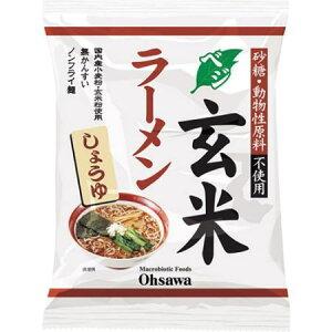 オーサワジャパン オーサワのベジ玄米ラーメン(しょうゆ味) 3個セット