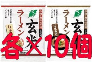 オーサワジャパン オーサワのベジ玄米ラーメン(しょうゆ+ごまみそ)各10個づつ
