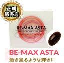 【正規販売店】BE-MAX ASTA(60カプセル×2箱)【送料無料】【20】【smtb-KD】【RCP】