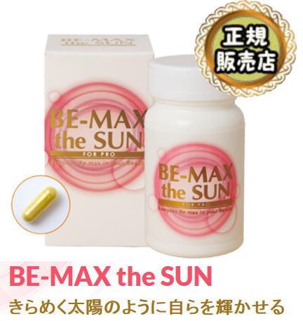 【あす楽】 BE-MAX the SUN(30カプセル) ビーマックス ザ サン【送料無料】