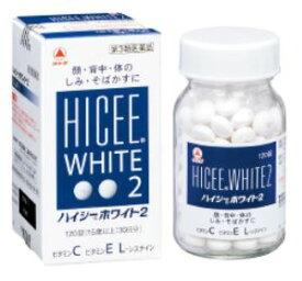 【第3類医薬品】武田薬品 ハイシーホワイト 2 180錠 2箱セット【送料無料】