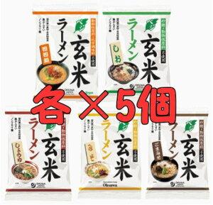 オーサワジャパン オーサワのベジ玄米ラーメン(しょうゆ・みそ・しお・ごまみそ・坦々麺)各5個づつ