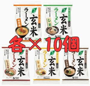 オーサワジャパン オーサワのベジ玄米ラーメン(しょうゆ・みそ・しお・ごまみそ・坦々麺)各10個づつ【送料無料】
