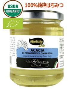 ミエリツィア アカシアの有機ハチミツ 250g 3個セット【EUオーガニック規定認証品】【送料無料】