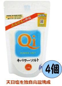 天日塩 キパワーソルト 250g 4個セット【送料無料】