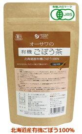 北海道産 オーサワの有機ごぼう茶 30g(1.5g×20包)【有機JAS認定】【ネコポス発送/3個まで可】