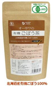 北海道産 オーサワの有機ごぼう茶 30g(1.5g×20包) 2個セット【有機JAS認定】【ネコポス発送】