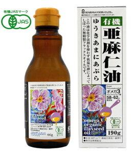 紅花食品 有機亜麻仁油 190g 3本セット【有機JAS認定】フラックスシードオイル