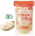 オーサワジャパン オーサワの 有機玄米甘酒(粒) 250g 20個セット【送料無料】【有機JAS認定】