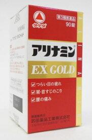【第3類医薬品】武田薬品 アリナミン EXゴールド 90錠 3個セット【送料無料】