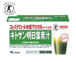 小林製薬 キトサン明日葉青汁 30袋【特定保健用食品】