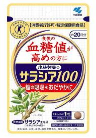 小林製薬 サラシア100 60粒 2個セット【特定保健用食品】【送料無料/ネコポス発送】