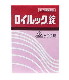 【あす楽】【第2類医薬品】ホノミ漢方 ロイルック錠 500錠【送料無料】【5】関節痛
