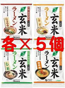 オーサワジャパン オーサワのベジ玄米ラーメン(しょうゆ・みそ・しお・坦々麺)各5個づつ