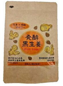 恒食 発酵黒生姜 90粒(約30日分)8個セット【送料無料】