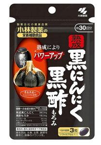 小林製薬 熟成黒にんにく 黒酢もろみ 90粒(30日分) 8個セット【送料無料/ネコポス発送】