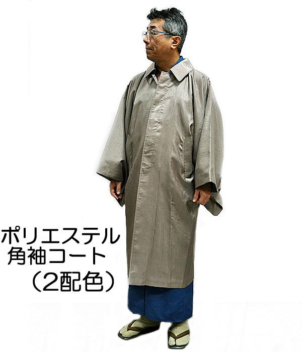 角袖スプリングコート -黒・茶鼠地/M・Lサイズ-  [ 1712-2575 ] 【着物・きもの・和装・男物・男性・メンズ・羽織・外套・がいとう・仕立て上がり・既製品・日本製・ポリエステル・合繊・化繊・ストライプ・縞・ポケット・シワ加工・ブラック・ブラウン・軽い】