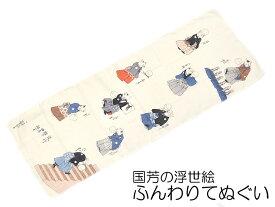 二重ガーゼ 国芳の浮世絵 ふんわりてぬぐい -流行猫の曲手まり- [ 1806-2737 ] クリックポストOK  日本製 歌川国芳 うたがわくによし ネコ ねこ 手毬 てまり うきよえ 和柄 お土産 ギフト 誕生日 プレゼント 夏 汗ふき 手拭い 綿 めん 生成り