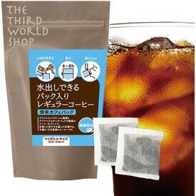 フェアトレード 簡単カフェパック 15g×6包 【パック入りレギュラーコーヒー】【手摘み・天日乾燥】