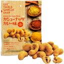 【夏セール】カシューナッツ カレー味 60g 【化学調味料・添加物不使用】