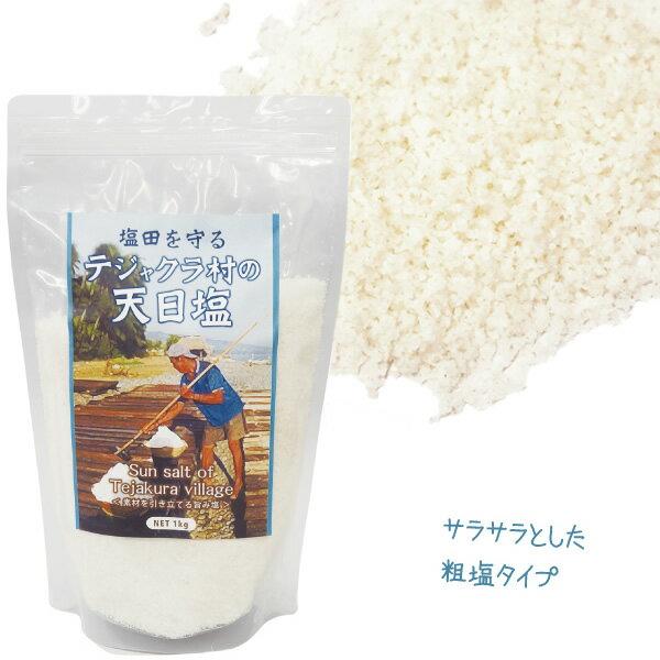 【食品セール】テジャクラ村の天日塩 1kg