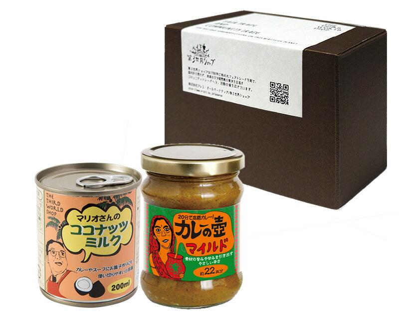カレーをつくろうギフトセット(カレーの壺マイルド) 【グルテンフリーのカレーペースト】【動物性原材料・小麦粉・化学調味料・保存料不使用】