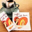 Artisan スペシャリティドリップコーヒー&ミルクチョコレートセット (LOVE) 【フェアトレード】